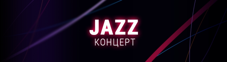 Jazz-Концерт