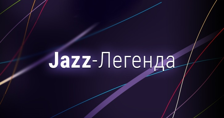 Jazz-Легенда
